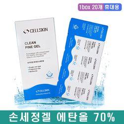 CELLSKIN 셀스킨 손세정제 휴대일회용 2BOX (40개입)
