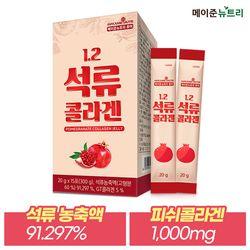 퓨어 1.2 석류 콜라겐 1박스 (20gx30포)