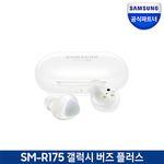 갤럭시 버즈 플러스 블루투스이어폰 SM-R175 화이트