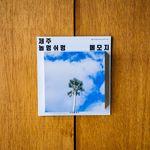 제주 놀멍쉬멍 떡메모지 - 야자수나무