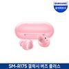 갤럭시 버즈 플러스 블루투스이어폰 SM-R175 핑크