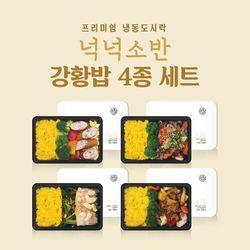 프리미엄 냉동도시락 넉넉소반 강황밥 4종 세트