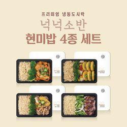프리미엄 냉동도시락 넉넉소반 현미밥 4종 세트