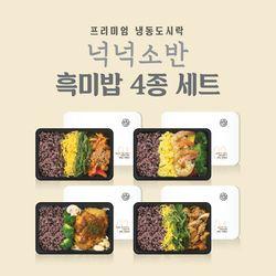 프리미엄 냉동도시락 넉넉소반 흑미밥 4종 세트