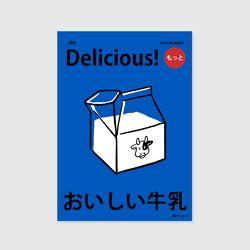맛있는 우유 포스터 엽서