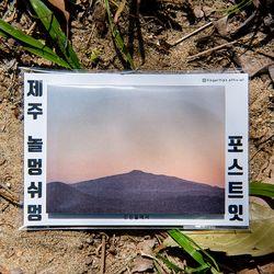 제주 놀멍쉬멍 포스트잇 - 한라산