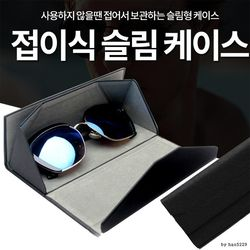 접이식 슬림 안경 케이스