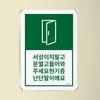문 열고 들어오세요 M 유니크 인테리어 디자인 포스터 A3(중형)