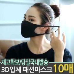 3D 입체 연예인 패션 마스크 블랙 10매