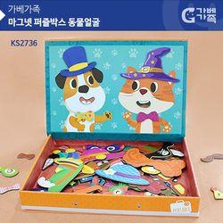 KS2736 마그넷퍼즐박스 동물얼굴