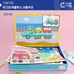 KS2735 마그넷퍼즐박스 교통수단