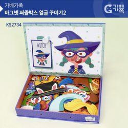 KS2734 마그넷퍼즐박스 얼굴꾸미기2