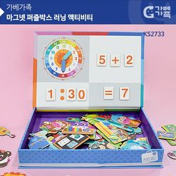 KS2733 마그넷퍼즐박스 러닝액티비티