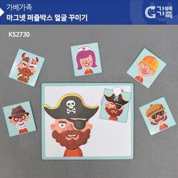 KS2730 마그넷퍼즐박스 얼굴꾸미기