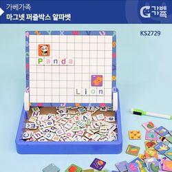KS2729 마그넷퍼즐박스 알파벳
