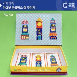 KS2738 마그넷퍼즐 집꾸미기