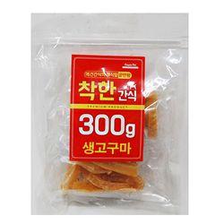 (신선재료) 착한간식 - 생고구마 300g (sj)