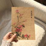 진달래꽃 노트