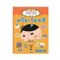 엉덩이 탐정 캐릭터 스티커북