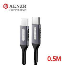 AENZR 팬텀 C타입 E-marker PD충전 데이터케이블 50CM