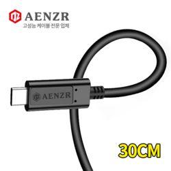 AENZR알파 썬더볼트3 C타입 초고속케이블 30CM 40Gbps