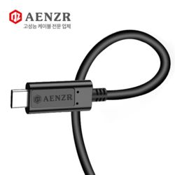 AENZR알파 썬더볼트3 C타입 초고속케이블 2M 40Gbps
