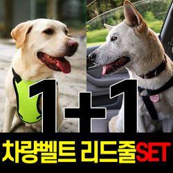 강아지 하네스 가슴줄 차량안전벨트 M