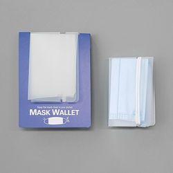 MASK WALLET 마스크 보관 케이스