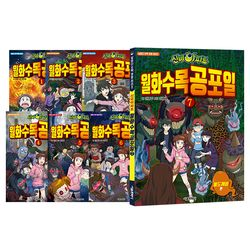 서울문화사 신비아파트월하수목공포일 전7권