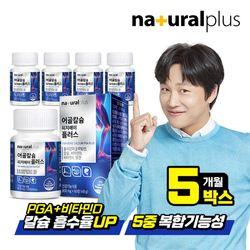 어골칼슘 폴리감마글루탐산 5병 비타민D 비타민K 망간 함유