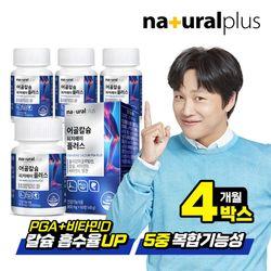 어골칼슘 폴리감마글루탐산 4병 비타민D 비타민K 망간 함유