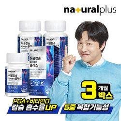 어골칼슘 폴리감마글루탐산 3병 비타민D 비타민K 망간 함유