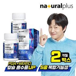 어골칼슘 폴리감마글루탐산 2병 비타민D 비타민K 망간 함유