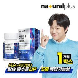 어골칼슘 폴리감마글루탐산 1병 비타민D 비타민K 망간 함유