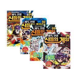 주니어김영사 바둑전쟁신들의게임 전4권