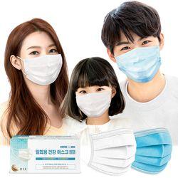 국내발송 3중 MB필터 아동/성인 일회용 마스크(50매)