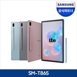 삼성 갤럭시탭S6 10.5 128GB SM-T865 LTE-WIFI 온라인강의