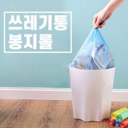 재활용/음식물/쓰레기 봉투롤 6가지 컬러 랜덤 300장