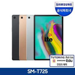 삼성 갤럭시탭S5e 10.5 128GB SM-T725 LTE-WIFI 온라인강의