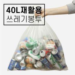 엔비리빙 40L 재활용 분리수거 쓰레기 봉투 100장 투
