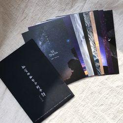 윤동주 하늘과 바람과 별과시 엽서세트 10p(대)