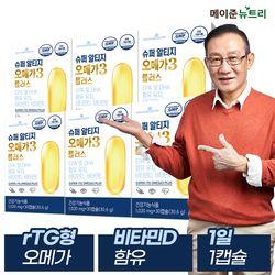 슈퍼 알티지오메가3 플러스 비타민D 6박스 (6개월분)
