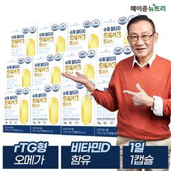 슈퍼 알티지오메가3 플러스 비타민D 12박스 (12개월분)