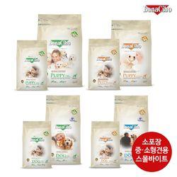 [간식증정] 보나시보 스몰바이트 어덜트독 2종 소포장(1.5kg)