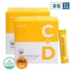 휴럼 원데이 비타민 C D 활력 영양제 2gx100포 2박스