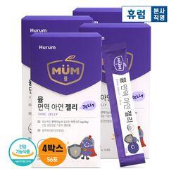 뮴 면역 아연 젤리 어린이 면역력 14포 4박스