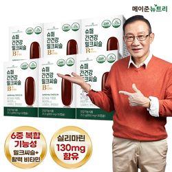 슈퍼 간건강 밀크씨슬B+ 6개월 분