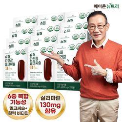 슈퍼 간건강 밀크씨슬B+ 12개월 분