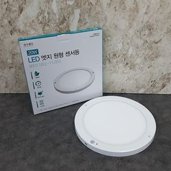 장수 엣지센서등 20W LED등 (원형)