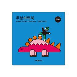 두잉아트북 : 공룡